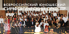 All-Russian Youth Symphony Orchestra